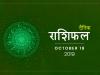 19 अक्टूबर राशिफल: इन राशियों को मिलेगा आज बड़ा आर्थिक लाभ