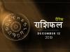 12 दिसंबर राशिफल: इन राशियों पर बनी रहेगी देवी लक्ष्मी की कृपा, क्या कहते हैं आपकी किस्मत के सितारे