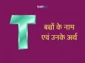 T अक्षर से हिन्दू लड़कियों के आकर्षक नाम