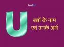 U अक्षर से हिन्दू लड़कियों के नाम