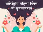 महिला दिवस 2020: इन संदेशों के साथ आपकी जिंदगी में शामिल हर महिला को दें बधाई