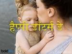 Happy Daughters Day 2020: इन संदेशों से बताएं कितनी खास है आपकी बिटिया