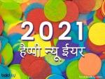 Happy New Year 2021: इन मैसेज के साथ नए साल के जश्न को करें दोगुना