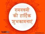 Ram Navami: मर्यादा पुरुषोत्तम श्रीराम के जन्मोत्सव पर सबको भेजे ये बधाई संदेश
