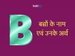 B अक्षर से हिन्दू लड़कों के नाम एवं उनके अर्थ