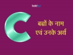 C अक्षर से हिन्दू लड़कियों के नाम एवं उनके अर्थ
