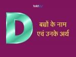 D अक्षर से हिन्दू लड़कियों के नाम और उनके अर्थ