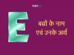 E अक्षर से हिन्दू लड़कियों के नाम और उनके अर्थ