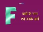 F अक्षर से हिन्दू बच्चों के नाम एवं उनके अर्थ