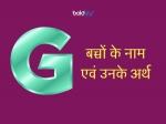 G अक्षर से हिन्दू लड़कियों के नाम और उनके अर्थ