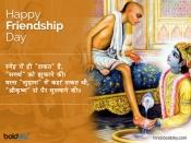 Friendship Day Wishes: दोस्तों को भेजें ये मैसेज, शायरी, व्हाट्सएप्प संदेश