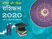 राशिफल 2020: इन राशियों का करियर तेजी से बढ़ेगा आगे, शिक्षा के क्षेत्र में भी मिलेगा भाग्य का साथ