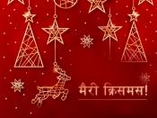 सबको भेजें ये खूबसूरत ग्रीटिंग्स और विश करें Merry Christmas