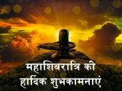 Happy Maha Shivarathri 2021 : महाशिवरात्रि पर इन शुभकामनाओं के साथ अपनों को भेजें भोलेनाथ का आशीर्वाद