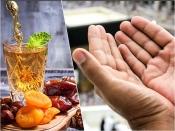 Ramadan 2020: लॉकडाउन में इन फूड से बढ़ाए इम्यूनिटी, सहरी और इफ्तार में खाए ये चीजें