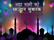 Happy Ramadan 2021 Wishes: अपनों को भेजें रमज़ान मुबारक के ये ख़ास संदेश और दें बरक़त की दुआएं