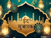 EID Mubarak 2021: मीठी ईद पर भेजें ये खूबसूरत बधाई संदेश
