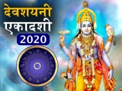 Devshayani Ekadashi 2020: भगवान विष्णु की कृपा पाने के लिए अपनी राशि अनुसार करें उपाय और पढ़ें मंत्र
