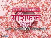 वार्षिक लव राशिफल: साल 2021 में इन राशियों के पारिवारिक और प्रेम जीवन में खुशियां देंगी दस्तक