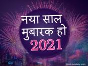 Happy New Year Wishes 2021: इन मैसेज के साथ नए साल के जश्न को करें दोगुना