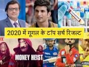 जानें साल 2020 में गूगल के टॉप सर्च रिजल्ट में भारतीयों ने सबसे ज्यादा क्या ढूंढा, मजेदार है ये लिस्ट