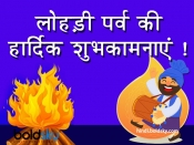 Happy Lohri 2021 Wishes: लोहड़ी के इन रंगबिरंगे और खूबसूरत संदेशों के साथ मनाएं जश्न