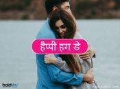 Happy Hug Day: प्यार की झप्पी से पहुंचेंगे दिल के एहसास, पार्टनर है दूर तो भेजें ये मैसेज