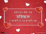 Valentine Week Special 2021: इस वैलेंटाइन वीक में इन राशियों की लव लाइफ में आएगा नया मोड़