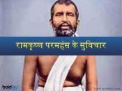 स्वामी विवेकानंद जैसा शिष्य देने वाले स्वामी रामकृष्ण परमहंस की जयंती पर जरूर जानें उनके विचार