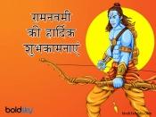 Happy Ram Navami Wishes 2021: मर्यादा पुरुषोत्तम श्रीराम के जन्मोत्सव पर सबको भेजे ये बधाई संदेश