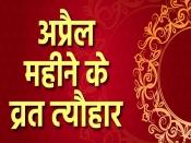 नवरात्रि, रामनवमी, हनुमान जयंती, जानें अप्रैल महीने में और कौन से प्रमुख त्योहार आएंगे