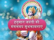 Happy Hanuman Jayanti 2021 Wishes : बजरंगबली करेंगे सबका कल्याण, इन संदेशों के साथ भेजें उनका आशीर्वाद