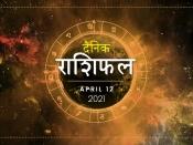 12 अप्रैल राशिफल: तुला राशि वाले न करें आज ये गलती, मिलेंगे गलत नतीजे