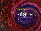 मासिक राशिफल: मई का महीना इन राशियों के लिए लेकर आएगा उम्मीद की नयी किरण