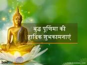 Buddha Purnima 2021 Wishes: बुद्ध पूर्णिमा का दिन है ख़ास, इन संदेशों के साथ मनाएं ये त्योहार