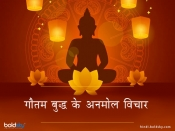 Gautam Buddha Quotes in Hindi: मन की शांति के लिए पढ़ें गौतम बुद्ध के विचार