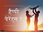 Happy Parents Day 2021: जीवन में मिली हर सीख के लिए आज करें माता-पिता का धन्यवाद