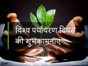 Happy World Environment Day: इन मैसेज के साथ सबको दें पर्यावरण बचाने की सीख