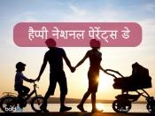 National Parents' Day: माता-पिता का कर्ज कभी नहीं उतार सकते लेकिन आज के दिन उन्हें शुक्रिया जरुर कहें
