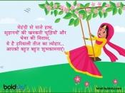 Hariyali Teej 2021 Wishes: अपनी सखियों को भेजें हरियाली तीज के ये प्यार भरे संदेश