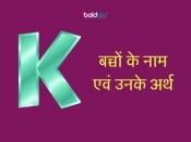 'K' अक्षर से लड़कों के नाम एवं उनके अर्थ