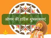 Onam Wishes: ओणम के दिन अपनी प्रजा से मिलने आते हैं राजा महाबली, इस खुशी के मौके पर भेजें शुभकामनाएं