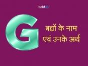 G अक्षर से लड़कों के नाम एवं उनके अर्थ