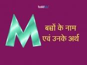 'म' अथवा 'M' अक्षर से हिन्दू लड़कियों के नाम