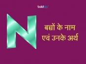'न' अथवा 'N' अक्षर से हिन्दू लड़कियों के नाम