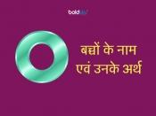 'ओ' अथवा 'O' अक्षर से हिन्दू लड़कियों के नाम