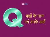 Q और R अक्षर से हिन्दू लड़कियों के 300 नाम और उनके अर्थ