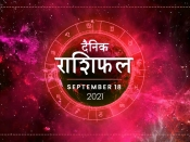 18 September Horoscope: इन 3 राशियों पर बरसेगी आज ईश्वर की कृपा, खुलेंगे तरक्की के द्वार