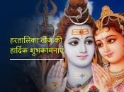 Happy Hartalika Teej: इन शुभकामना संदेशों के साथ ये दिन बनाएं यादगार
