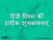 Happy Hindi Diwas 2021 Wishes: 14 सितंबर को मनाया जाता है हिंदी दिवस, इस मौके पर भेजें ये शुभकामना संदेश